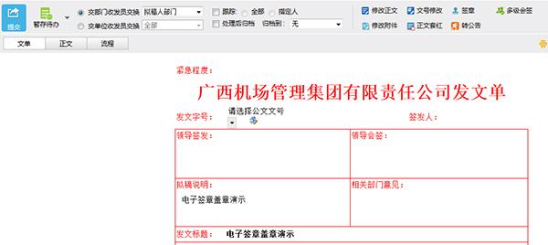 广西机场系统审批发文