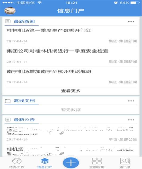 广西机场管理集团有限责任公司OA系统截图